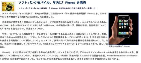 Iphonejp